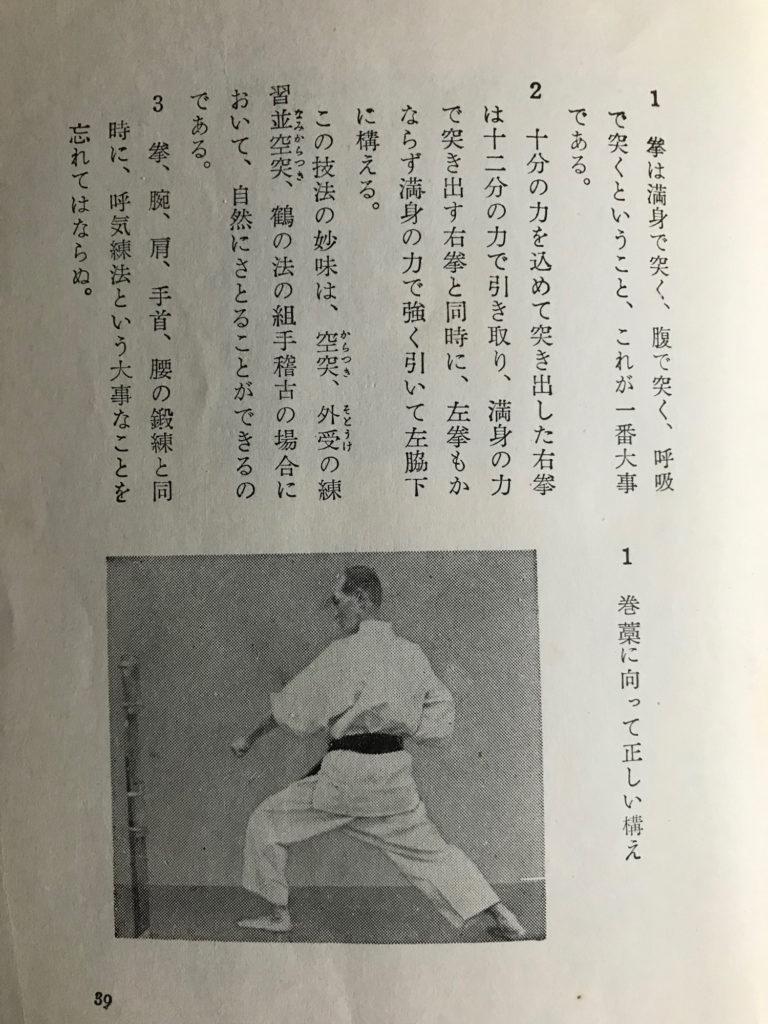 巻藁練習について