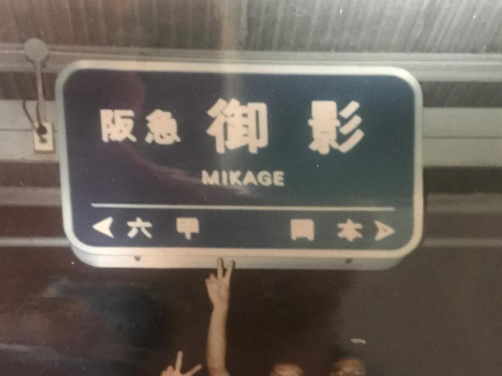 とりあえず、駅の看板「阪急 御影」