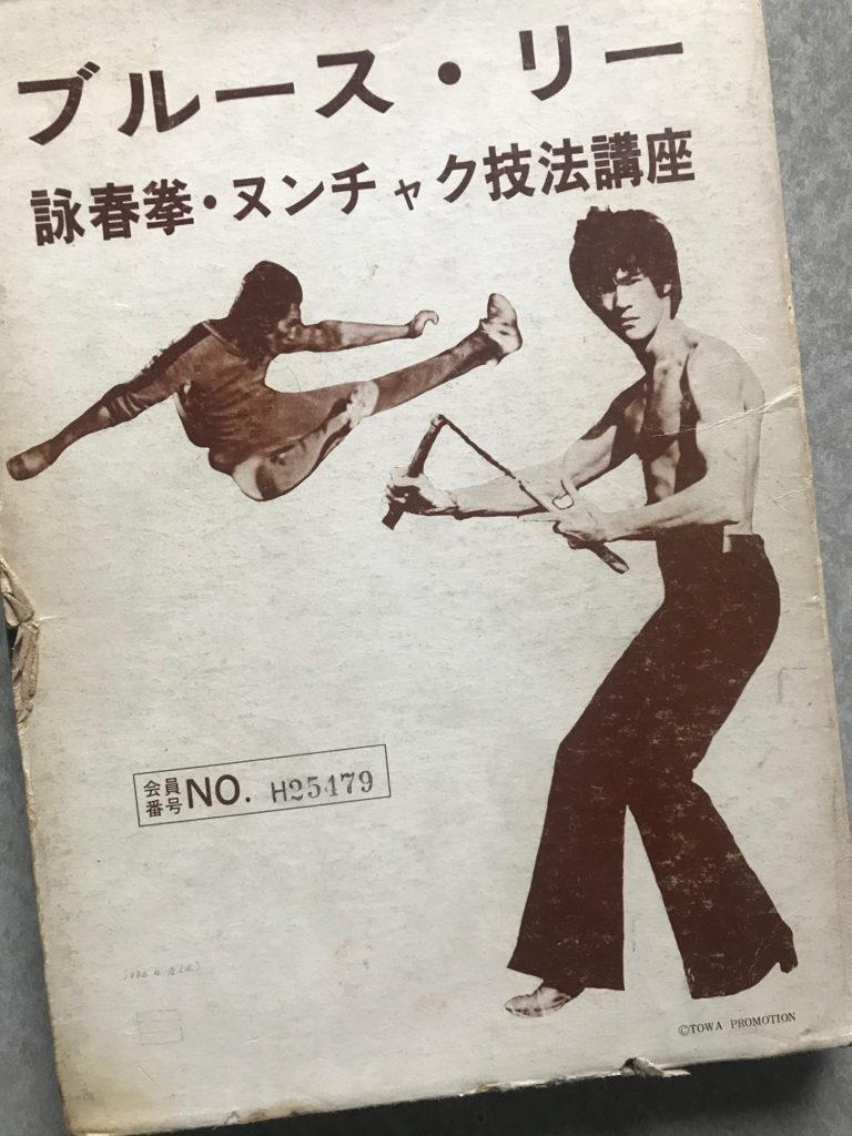 ブルース・リー 詠春拳・ヌンチャク技法講座