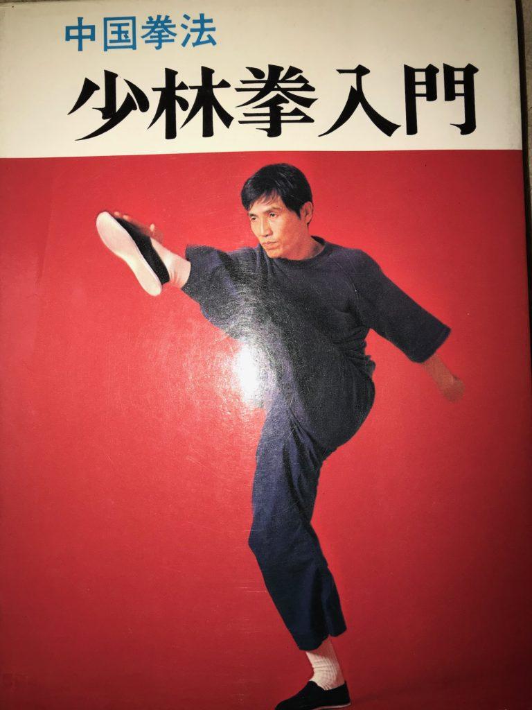中国拳法-少林拳入門